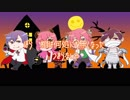 【KAITO帯人ルカルキカバー】Mrs.Pumpkinの滑稽な夢