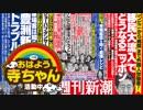 【週刊文春・新潮】片山さつき大臣 国税口利きで百万円 2018.10.18