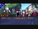 【ゆっくりキルビジ】Fateで番組出演 4