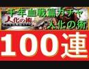 ブレソル#157 千年血戦篇ガチャ―人化の術― 100連 狛村GET出来るか!? 大量の〇〇!? Thousand-Year Blood War