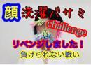 早川亜希動画#558≪リベンジ!!!顔洗濯バサミチャレンジ≫
