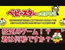 【実況】SNSで流行ってる狂気ゲームに挑んでみた【ベビースターをさがせ!】