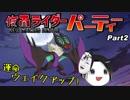 【ポケモンUSM】仮面ライダーパーティー対戦動画 2 【新・仮面紳士ラルフ】
