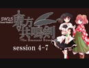 【卓遊戯】 東方共鳴剣 セッション4-7 【SW2.5】