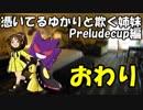 【ポケモンUSM】憑いてるゆかりと欺く姉妹 Preludecup編【あとがたり】