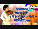 Splatoon/EDテーマ「マリタイム・メモリー」【バイオリン 】【Violinist YURIKO】