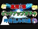 【FGO】幕間7弾ピックアップで呼符込み69連!【ゆっくり実況♯106】