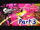 【実況】スプラトゥーン2をやるんだよタコ! Part.3 俺の嫁
