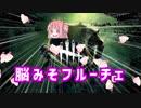 【Dead by Daylight】殺人鬼探偵・脳溶けアカネ【ボイロ実況】