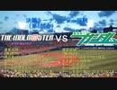 【パワプロドリームカップⅡ】アイドルマスターvs新世紀ガンダム【88戦目】part1