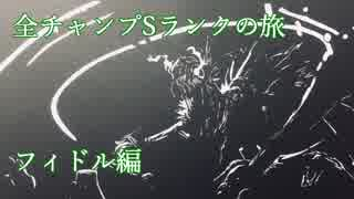【LoL】全チャンプSランクの旅【 フィドル