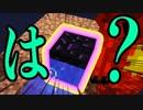 【Minecraft】俺達のスカイブロック Part1(最終回)【sky block】