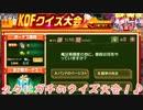 (KOF um ol ♯234) 最強ハーレム育成計画