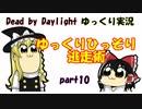 【DbD】ゆっくりひっそり逃走術 part10【ゆっくり実況】