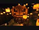 【Minecraft】ハロウィンなので村を造りまして【配布予定?】