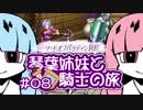 【VOICEROID実況】琴葉姉妹と騎士の旅#08【ソードオブパラディンRE】