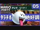 絶対CPUに負けてはいけないスーパーマリオパーティ【Part5】