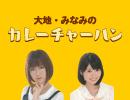 大地・みなみのカレーチャーハン 2018.10.20放送分