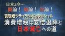 【討論】表現者クライテリオンスペシャル「消費増税は安倍退陣と日本滅亡への道」[桜H30/10/20]