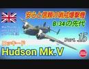 【WarThunder】 空戦RB グダるゆっくり実況α Part.15 Second Start 編