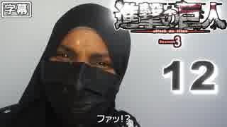 進撃の巨人シーズン3の12話 (急に来たので…) 外国人の反応【日本語字幕】