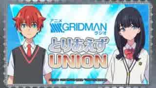 アニメGRIDMAN ラジオ とりあえずUNION 第03回 2018年10月19日  ゲスト高橋良輔