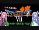 【PS版DQ7】琴葉姉妹がDQ7の世界を駆け抜けるようですPart9外伝&コメ返し【VOICEROID実況】