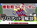 【機動戦士Vガンダム】ゾロアット 解説【ゆっくり解説】part3
