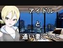 第41位:アイドルと通い妻ごっこ【塩見周子編】 thumbnail