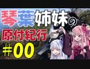 【YX125】琴葉姉妹の原付紀行 #00「車載動画、始めます」