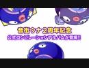 【10/24発売】Una-Chance! feat.音街ウナ【全曲クロスフェード】