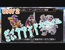 【DQR】1日1万円感謝のハロウィンガチャ【2日目】