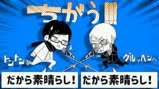 【wrwrd】手描きMAD動画まとめ①