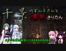 【Bloodborne協力プレイ】千景のずん子さんと爆発きりたん part14【ゆっくり+VOICEROID実況】