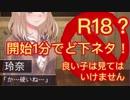 【ビビリ実況】開始1分でド下ネタ!JKに釣られて脱出ゲームpart2【夕暮の桜】