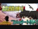 """【PUBG】使用武器""""1種類""""縛りプレイ【ゆっくり実況】#5"""