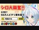 第41位:【ご褒美をかけて!】全国苗字調査!目指せピッタリ550,000人!