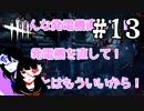#13【2人実況】私のことはもういいから発電機を直して!!【Dead by Daylight】