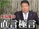 【直言極言】戦後日本の分水嶺~消費増税を阻止する道は?[桜H30/10/19]