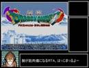 剣神ドラゴンクエストRTA_1時間9分29秒_part1/4 thumbnail