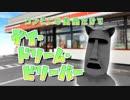 【バーチャルバンド】コンビニの食品だけで「デイ・ドリーム・ビリーバー」【半熟UFO】