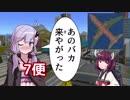 【A列車で行こう9】ニコニコ鉄道迷泥支社 7便【VOICEROID実況】