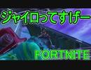 【日刊】初心者だと思ってる人のフォートナイト実況プレイPart117【Switch版Fortnite】