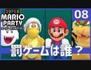 絶対CPUに負けてはいけないスーパーマリオパーティ【Part8】