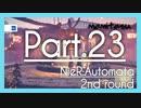 【2周目】NieR Automata 23【ゲーム実況】