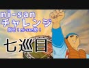 【mugen】ni-sanチャレンジ 7巡目【勝ち抜き式きぼぜつ】