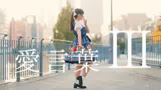 【みこ】愛言葉Ⅲ 踊ってみた【オリジナル振付】