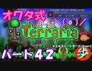 [ゆっくり実況] オワタ式でTerraria パート42[Expert]
