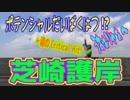 第97位:釣り動画ロマンを求めて 198釣目(芝崎護岸) thumbnail