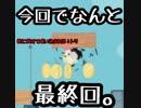 どうも!!ニコニコ新人のyukke&ペリーでーーーーす!Ultimate Chicken Horseシリーズ何と‼今回で最終回‼
